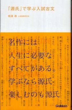 「源氏」で学ぶ入試古文