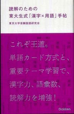読解のための東大生式「漢字×用語」手帖
