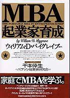 MBA 起業家育成