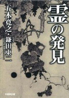 霊の発見 (学研M文庫)