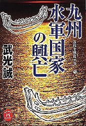 九州水軍国家の興亡―古代を検証する〈1〉