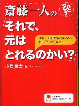 斎藤一人の「それで、元はとれるのかい?」―日本一のお金持ちに学ぶ楽しくかせぐコツ