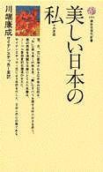 美しい日本の私 - その序説