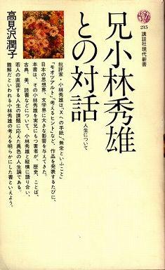 兄小林秀雄との対話 - 人生について