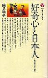 好奇心と日本人