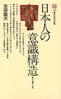 日本人の意識構造 - 風土・歴史・社会