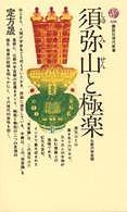 須弥山と極楽 - 仏教の宇宙観