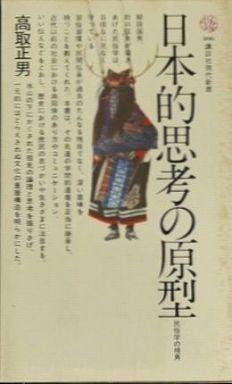 日本的思考の原型 - 民俗学の視角 (講談社現代新書)