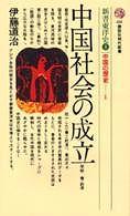 中国社会の成立 - 原始ー秦・前漢