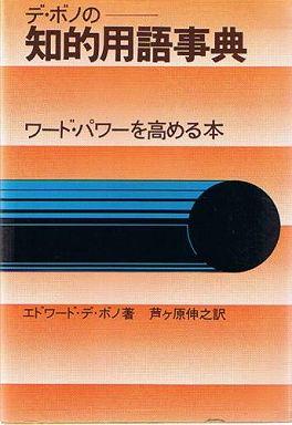 デ・ボノの知的用語事典 - ワード・パワーを高める本