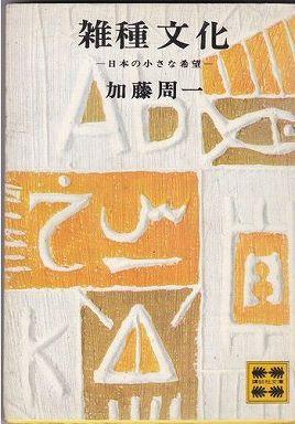 雑種文化 - 日本の小さな希望