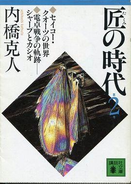 匠の時代 〈第2巻〉