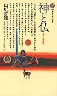 神と仏 - 日本人の宗教観