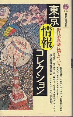 東京情報コレクション