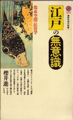 江戸の無意識―都市空間の民俗学