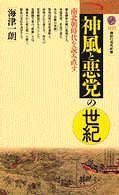 神風と悪党の世紀―南北朝時代を読み直す