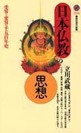 日本仏教の思想―受容と変容の千五百年史