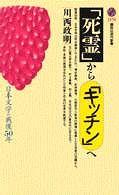 「死霊」から「キッチン」へ―日本文学の戦後50年