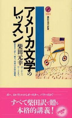 アメリカ文学のレッスン