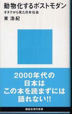 動物化するポストモダン―オタクから見た日本社会
