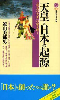天皇と日本の起源―「飛鳥の大王(おおきみ)」の謎を解く