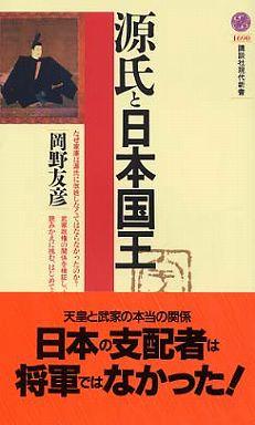 源氏と日本国王