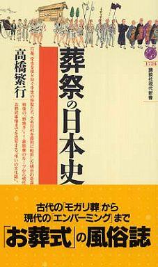 葬祭の日本史
