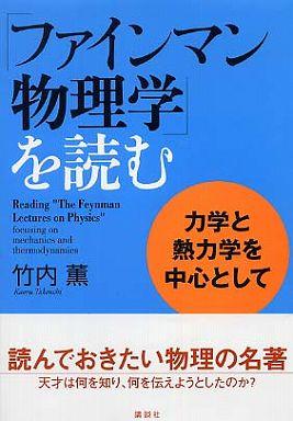 「ファインマン物理学」を読む―力学と熱力学を中心として