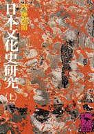 日本文化史研究 〈上〉