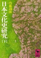 日本文化史研究 〈下〉