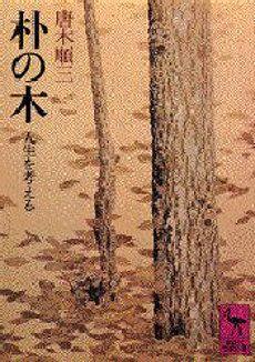 朴の木 - 人生を考える