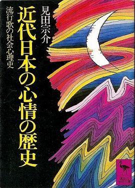 近代日本の心情の歴史 - 流行歌の社会心理史