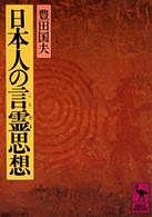 日本人の言霊思想