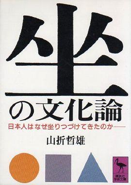 「坐」の文化論 - 日本人はなぜ坐りつづけてきたのか