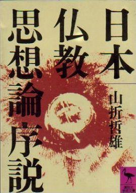日本仏教思想論序説