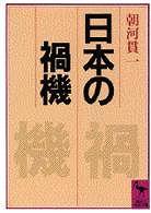 日本の禍機(かき)