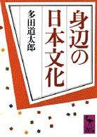 身辺の日本文化