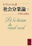 社会分業論〈下〉