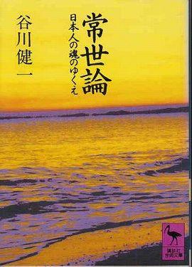 常世論(とこよろん)―日本人の魂のゆくえ