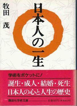 日本人の一生