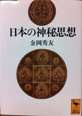 日本の神秘思想