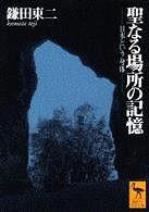 聖なる場所の記憶―日本という身体