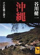 沖縄―その危機と神々
