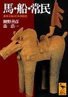 馬・船・常民―東西交流の日本列島史