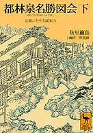 都林泉名勝図会―京都の名所名園案内〈下〉