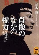 肖像のなかの権力―近代日本のグラフィズムを読む