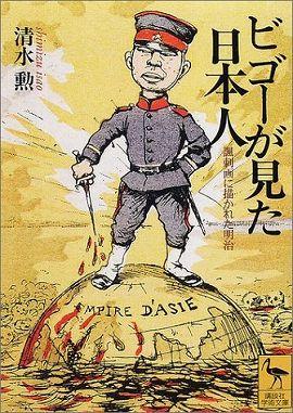 ビゴーが見た日本人 - 諷刺画に描かれた明治