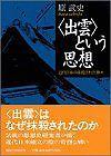 """""""出雲""""という思想―近代日本の抹殺された神々"""