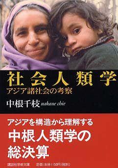 社会人類学 - アジア諸社会の考察