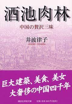 酒池肉林―中国の贅沢三昧